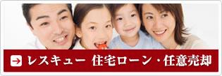 レスキュー住宅ローン・任意売却