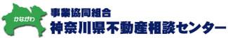 不動産相談・問題解決の神奈川県不動産相談センター